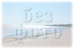 Сдается квартира для отдыхающих на берегу Азовского моря  (без фото)