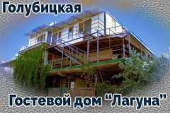 """Гостевой дом """"Лагуна"""": номера от стандарта д фото"""